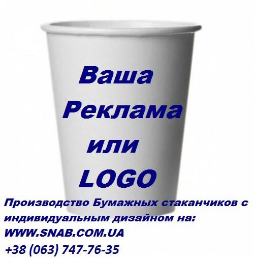 Стакан крафтовый 250 мл (50/36/1800) кр 77